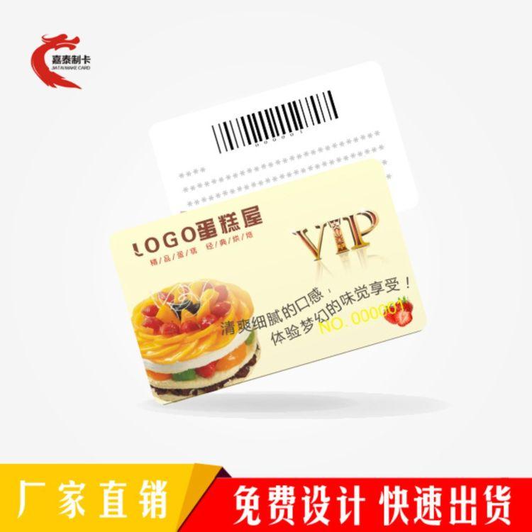 会员卡收银系统定制条码卡服装店美容美发制作订做vip卡ic卡定制