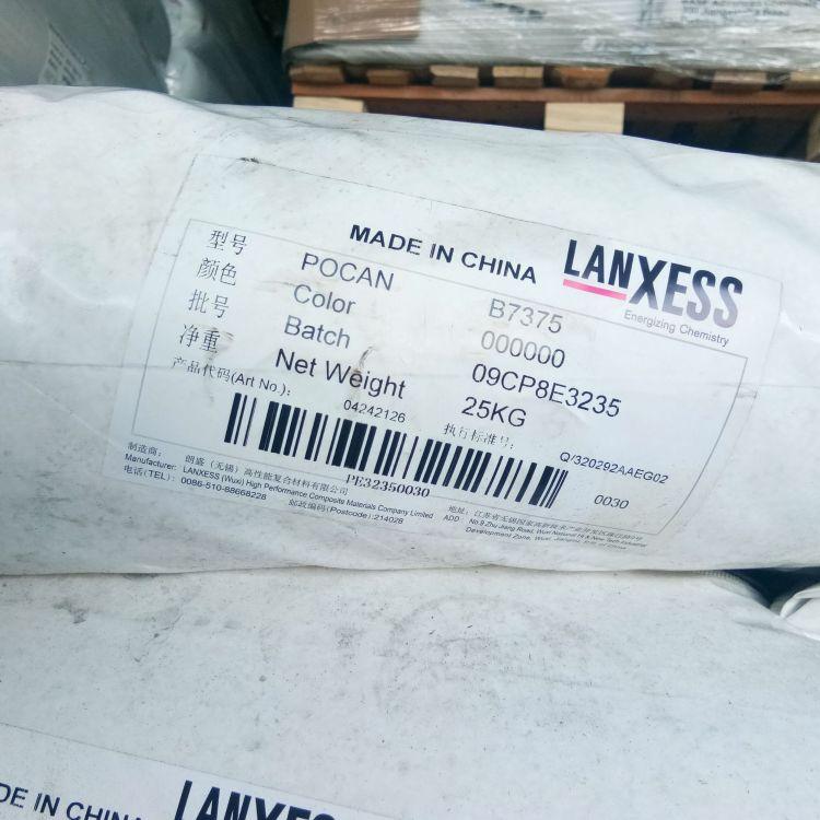 注塑级PBT 德国朗盛 B7375 该散光板材 不易变形