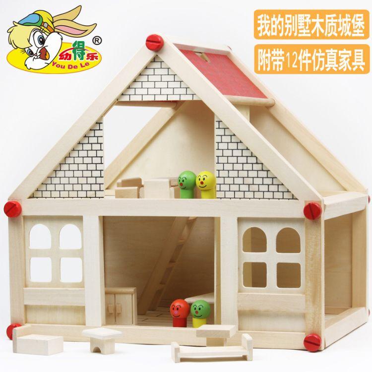 幼得乐仿真情景小别墅拆装组装房屋儿童早教木制益智过家家玩具