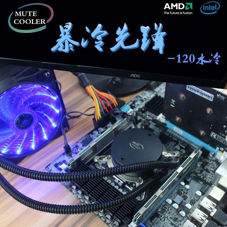 暴冷先锋120电脑台式机CPU一体式套装水冷散热器单排静音风扇包邮