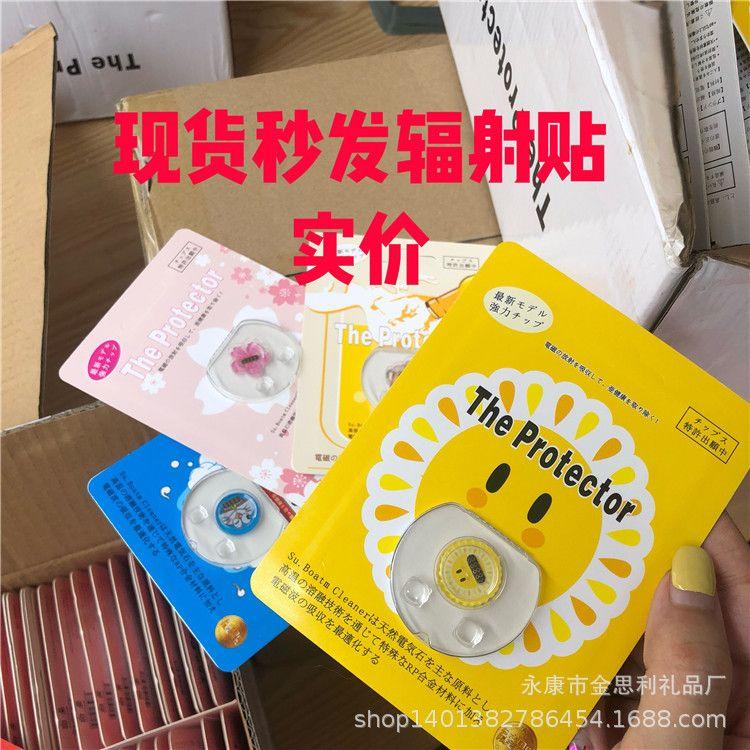 日本The Protector 孕妇儿童电脑手机防辐射贴防护贴纸厂家批发