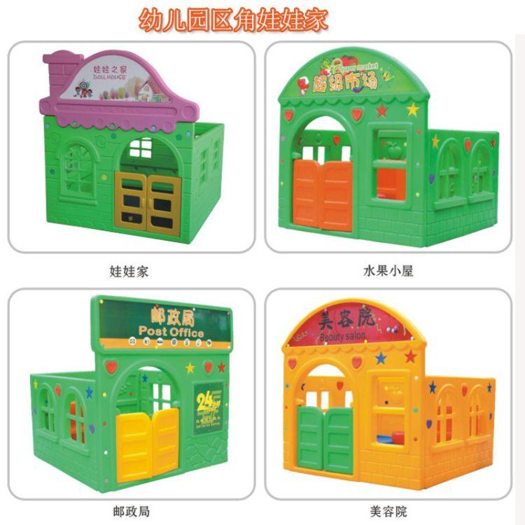 幼儿园娃娃家 区角塑料组合儿童医院游戏屋 过家家角色扮演区域厨房