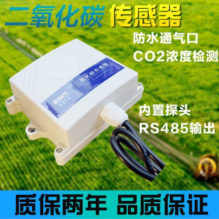 CO2传感器 农业大棚 浓度监测 RS485 环境监测 二氧化碳传感器
