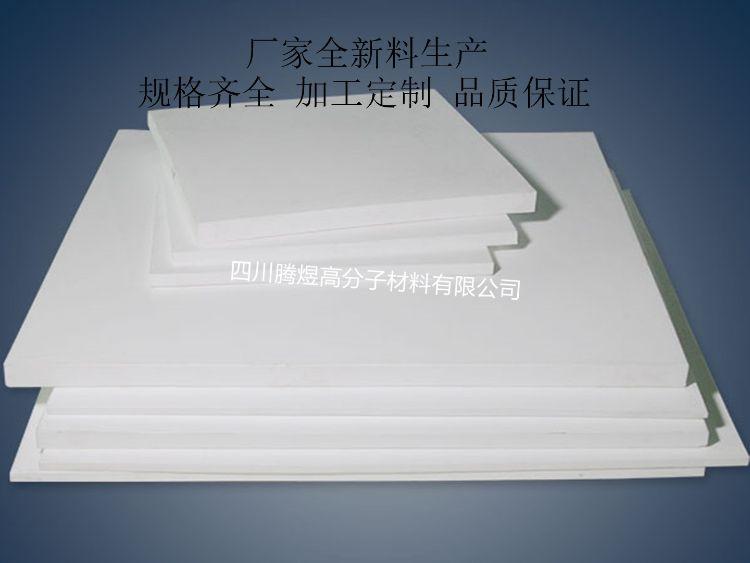 大量供应耐高温聚四氟乙烯板 白色铁氟龙方板