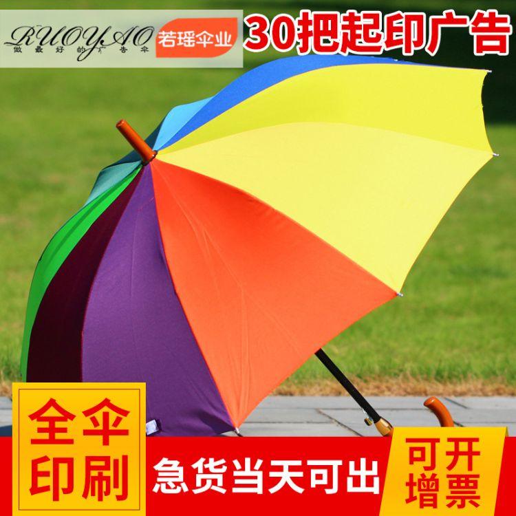 【若瑶】广告伞碰击布 彩虹雨伞  直杆广告伞批发定做  印刷LOGO