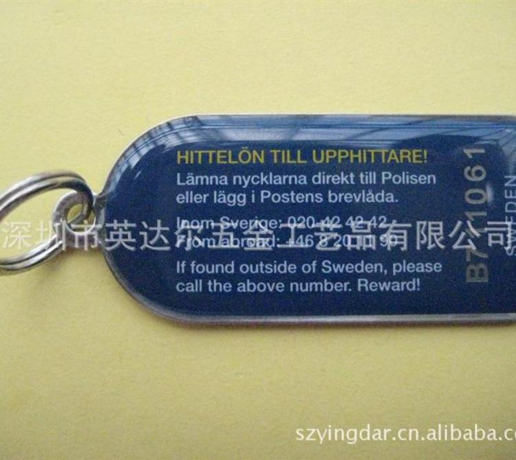 英达尔 金属卡套钥匙扣挂件 创意青铜礼品钥匙扣