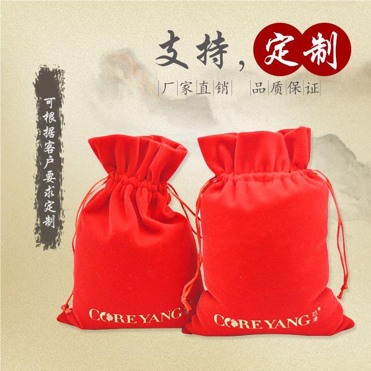 专业定制批发各类高档绒布束口袋 白酒袋 红酒袋 量大价优