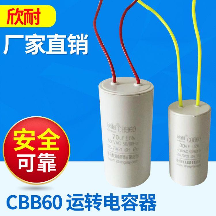 厂家直销  CBB60发电机运转水泵以及 洗衣机交流电机电容器