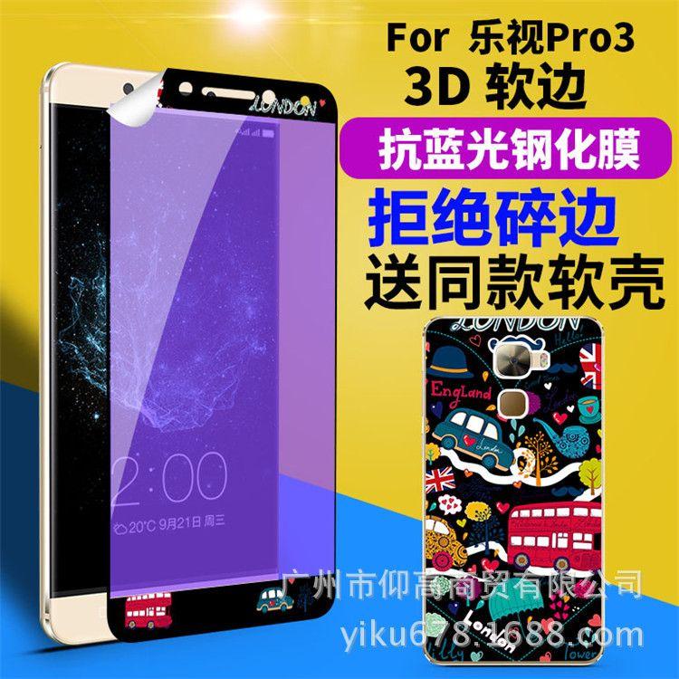 适用于乐视pro3全屏钢化膜高清抗蓝光pro3软边卡通手机彩膜送软壳