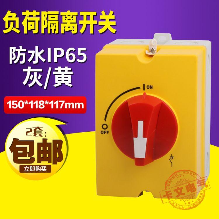 IEC标准防水防尘负荷隔离开关 可上锁户外电源通断开关黄灰色可选