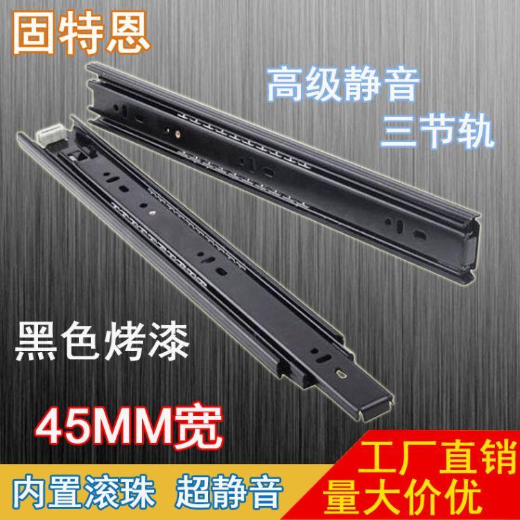 4510三节压花钢珠三折抽屉滑轨导轨/滑道/路轨/轨道/钢珠