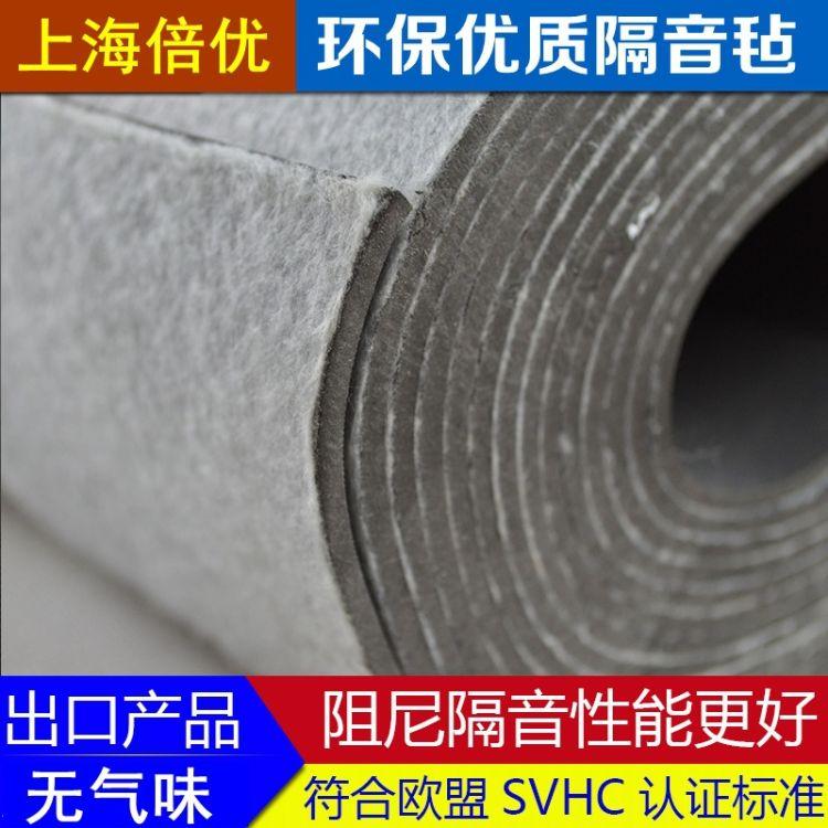 2mm环保优质隔音毡 出口品质 无气味隔音毡 欧盟认证 上海倍优