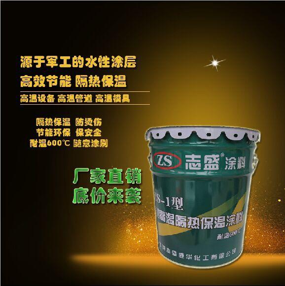 ZS-1 耐高温隔热保温涂料 耐温600℃ 隔热涂料