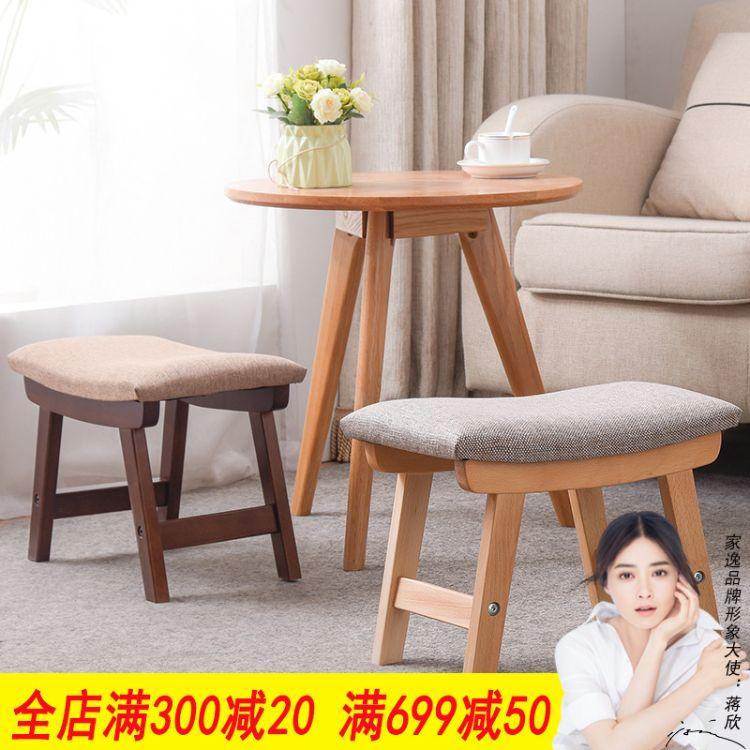 家逸 创意板凳简约实木换鞋凳客厅脚踏凳子家用布艺矮凳