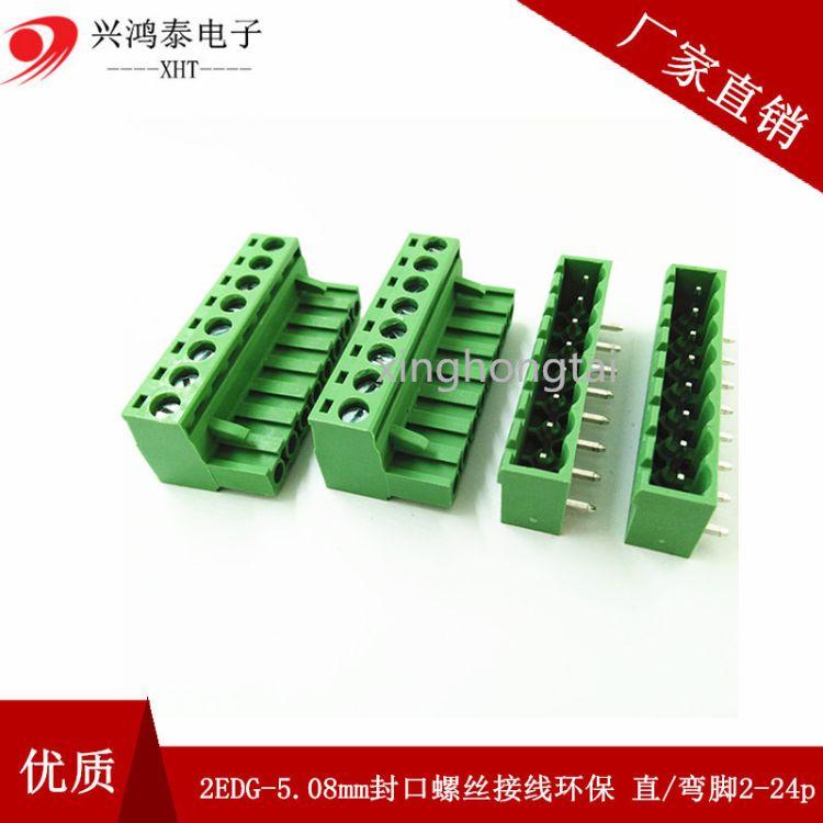 2EDG-5.08mm封口焊PCB板插拔式端子螺丝接线环保直/弯座整套2-24p