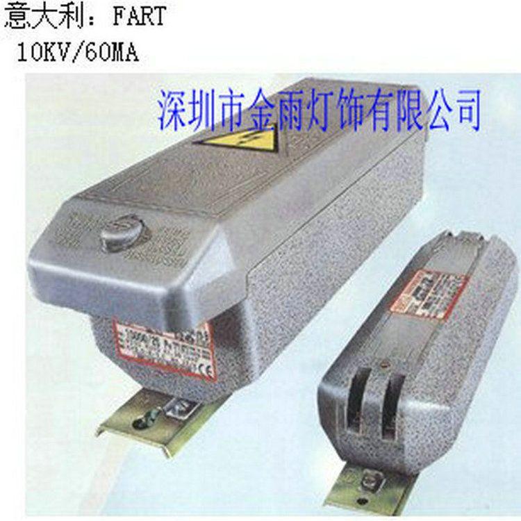 〖本月热销产品〗冷阴极灯管专用变压器、意大利FART变压器