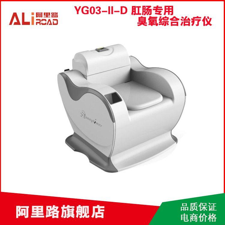 武汉时代阳光YGO3-II-D肛肠专用臭氧综合治疗仪