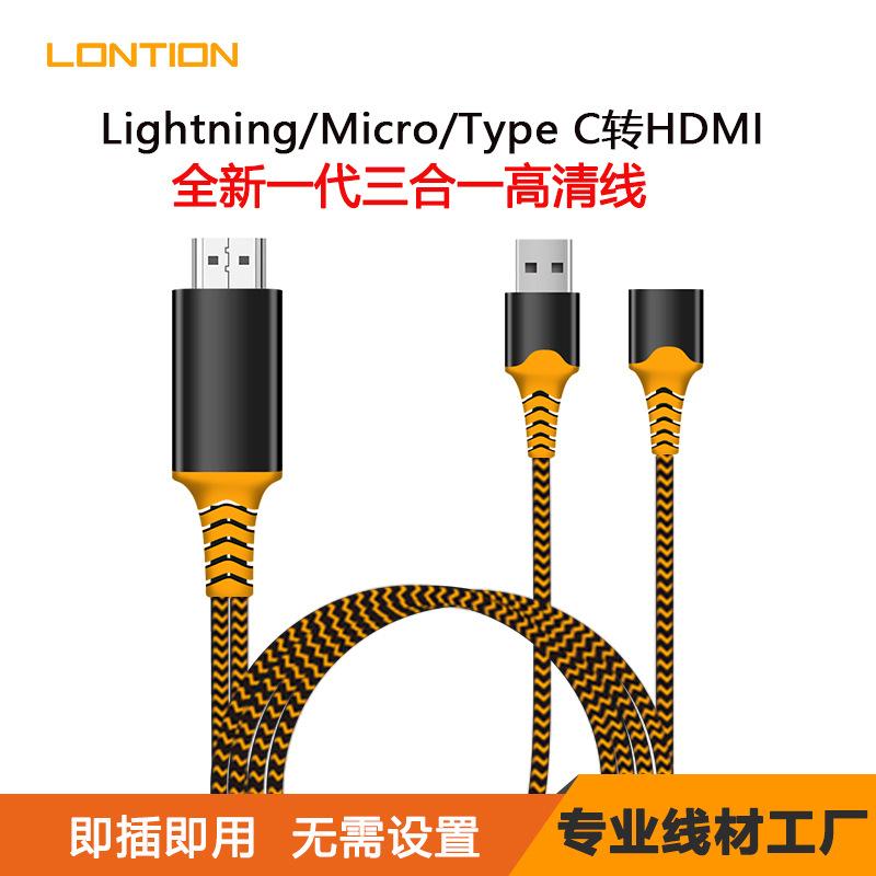 适用于苹果安卓type-c通用高清线 type-c-hub 数据线生产厂家