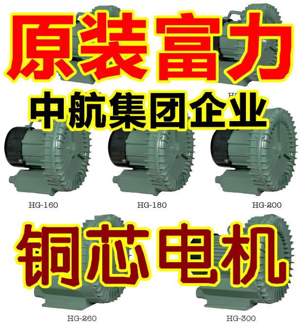 上海富力HG-90高压旋涡气泵 吹吸鼓风机 漩涡气泵 增氧机 增氧泵
