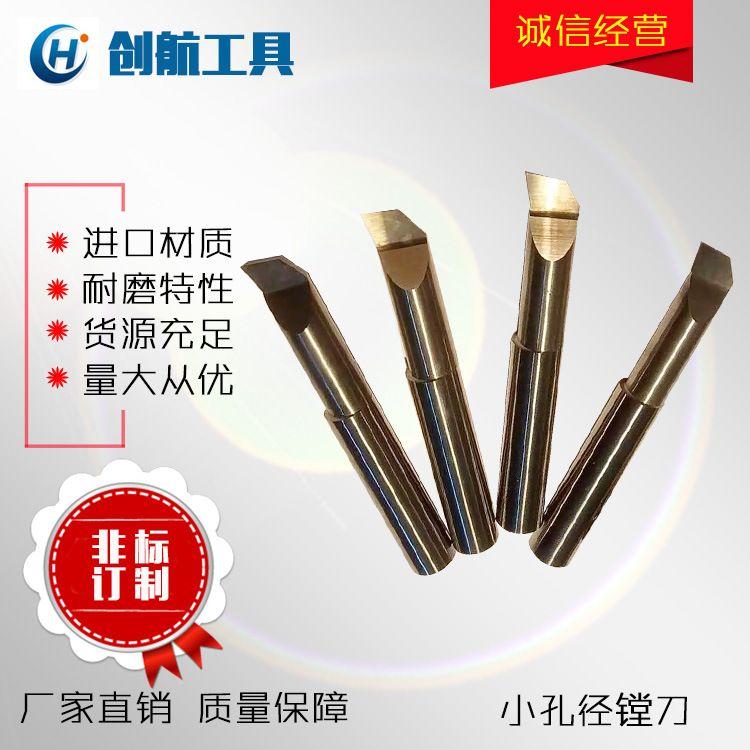 厂家直销 整体硬质合金非标刀具 小孔径镗刀 非标定制