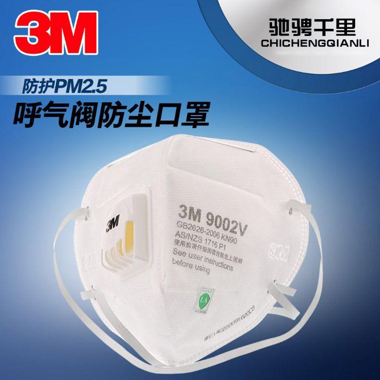 3M口罩9001V 9002V防尘防雾霾PM2.5带呼吸阀透气防尘口罩成都批发