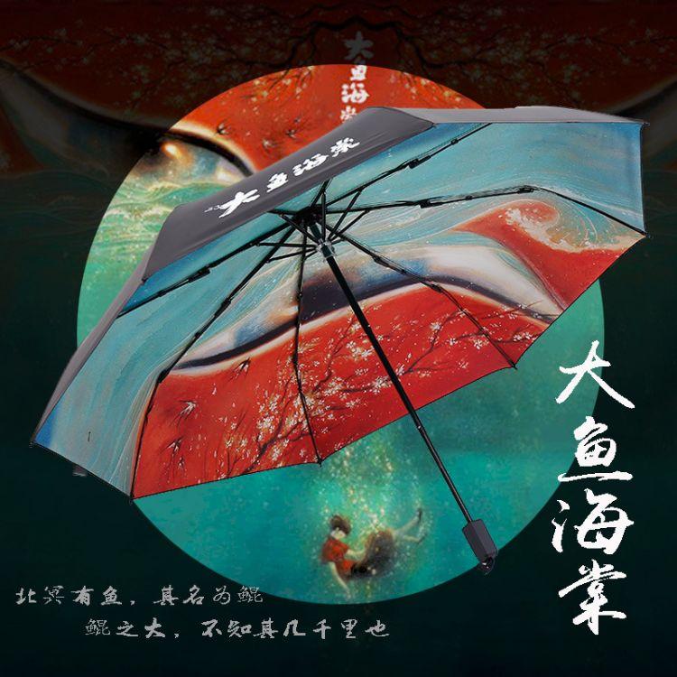 创意三折叠雨伞女大鱼海棠可爱卡通晴雨两用太阳伞防晒防紫外线男