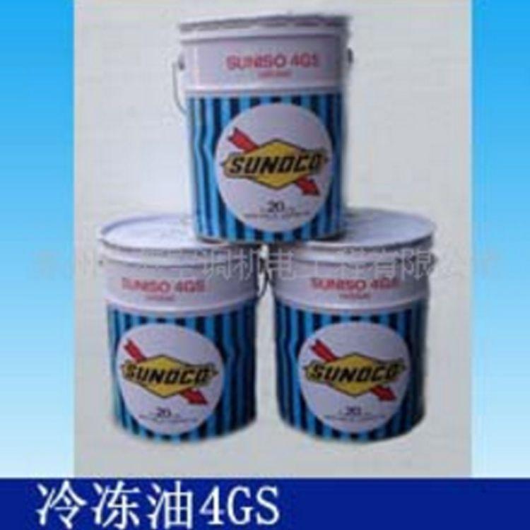 苏州厂家专业供应高品质5GS冷冻油 太阳牌冷冻油工业润滑油批发