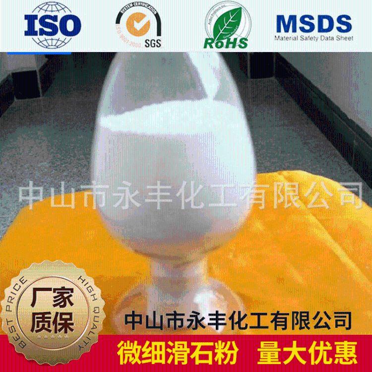 [永丰] 微细滑石粉 多种优级滑石粉批发销售