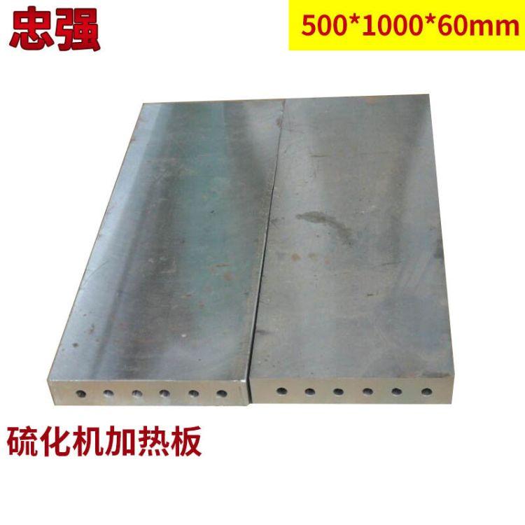 忠强 大型平板硫化机用加热板 500*1000*60mm恒温加热板