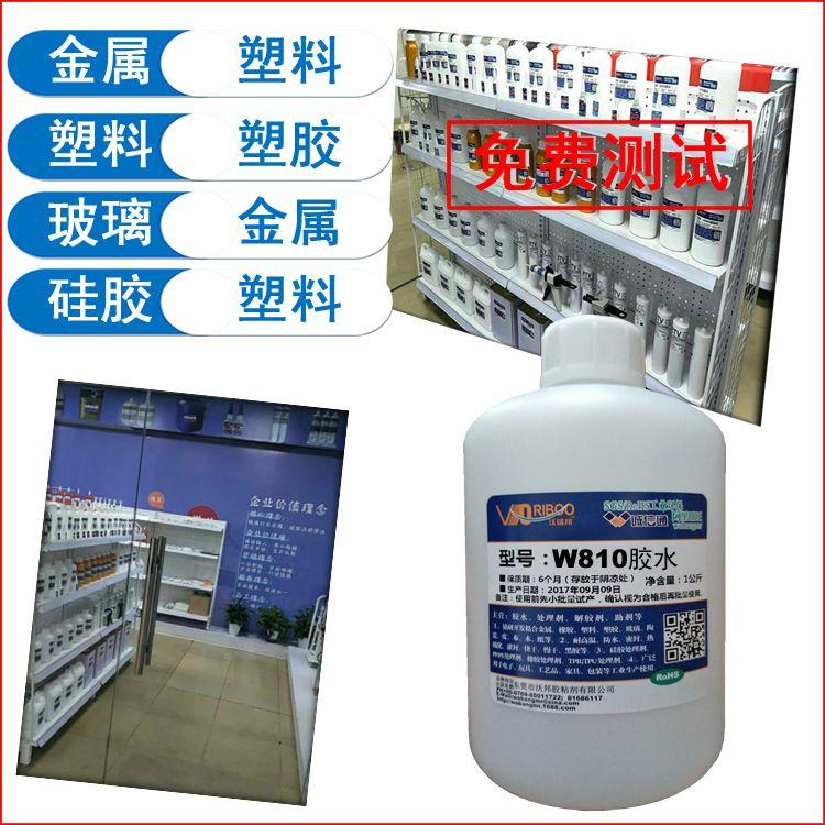 W810胶水 工厂直销 -SGS/ROHS环保-沃邦胶粘剂[招商]