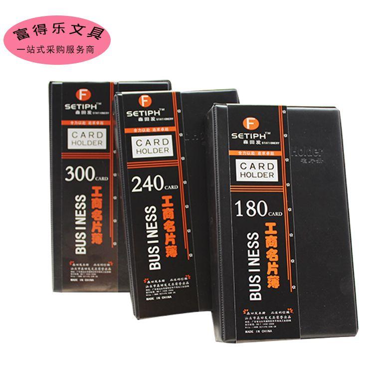 森田发深色简洁方便易整理,不易烂 笔记本卡包 商务大容量名片册