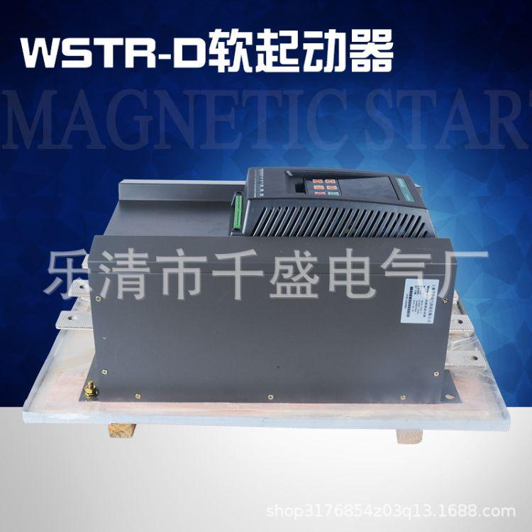 上海稳谷  厂家直销 WSTR-D电机软起动器 三相通用型软起动器  内置旁路22KW