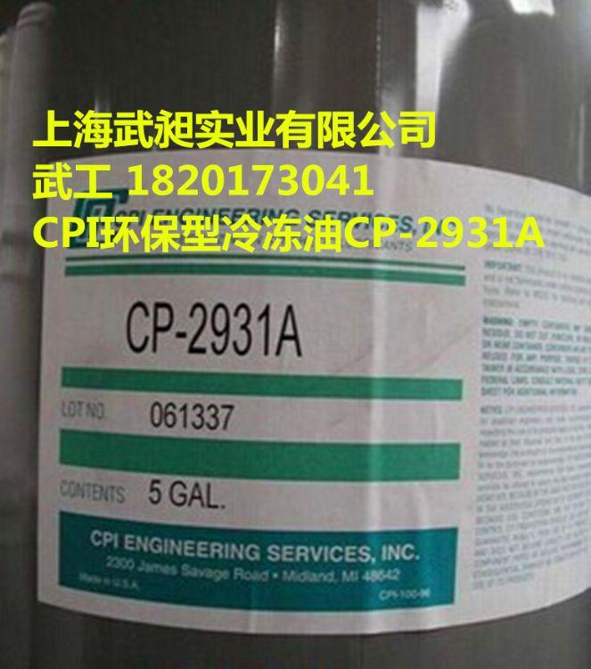 美国CPI冷冻油CP-2931A/环保型多元醇酯合成冷冻油CP-2931A