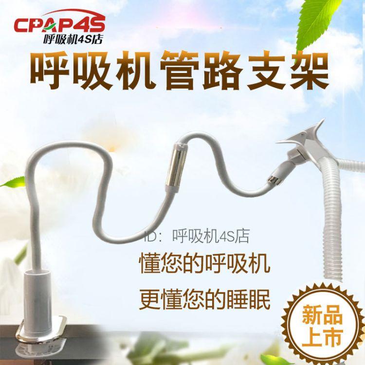 瑞思迈呼吸机管路支架固定管吊臂便携呼吸管路支撑通用原创新品批发