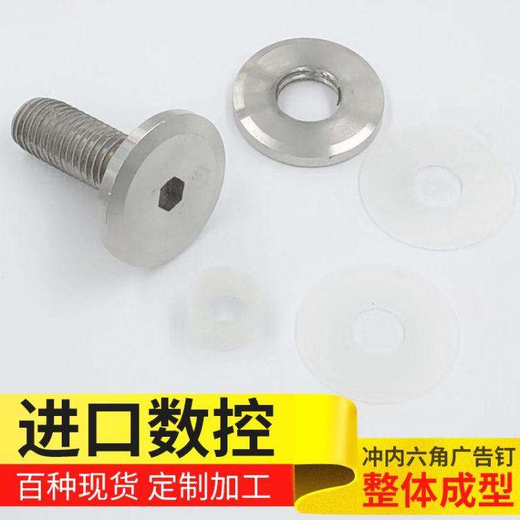 自产自销304内六角实心不锈钢玻璃装饰钉螺丝304广告钉实心螺丝