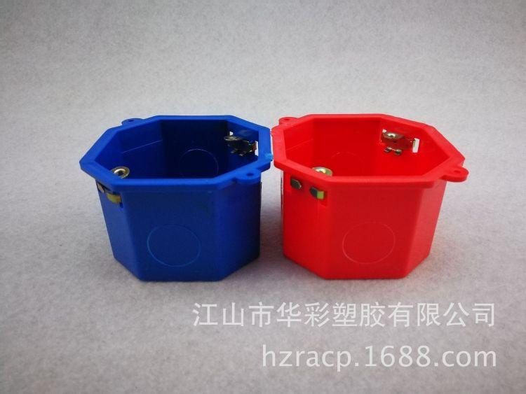 PVC八角盒 江山彩色家装耐用86H50八角灯头盒暗盒生产供应