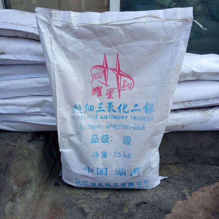 厂家直销  阻燃剂 三氧化二锑  橡胶 涂料阻燃剂  质优价廉