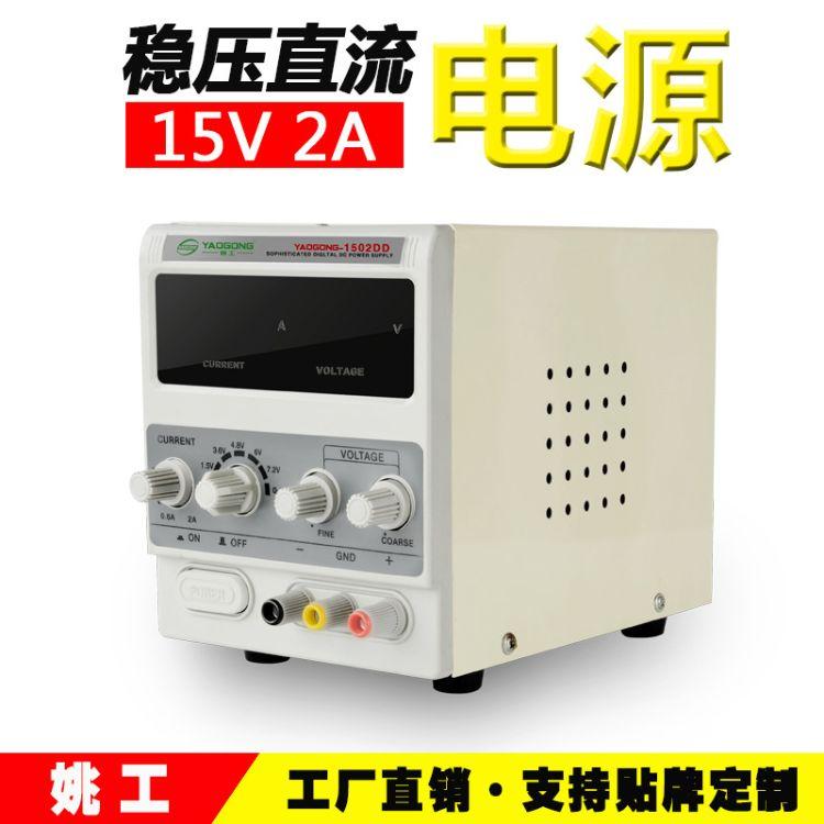 姚工厂家直销1502DD数显可调手机维修电流表15V2A直流稳压电源