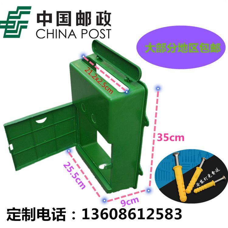 供应塑料信报箱挂墙报纸盒信件箱意见箱举报箱优质杂志箱定制包邮