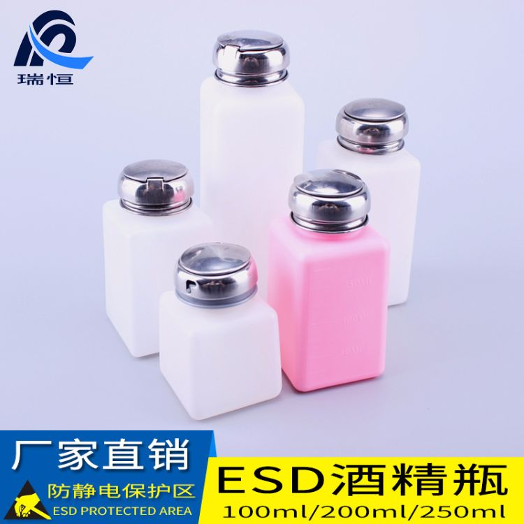 厂家直销按压式防静电酒精瓶468安士100ml/200ml/250m白蓝粉红色