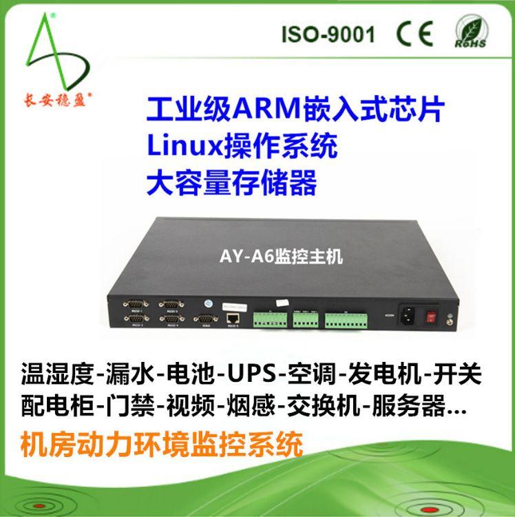 AY-A6机房动力环境监控系统 温湿度UPS空调漏水监控报警主机