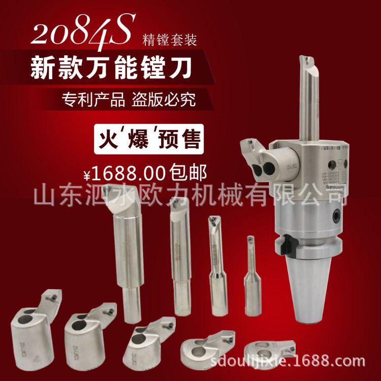 微调精镗套装BT40-NBH2084S 欧力机械 新品预售