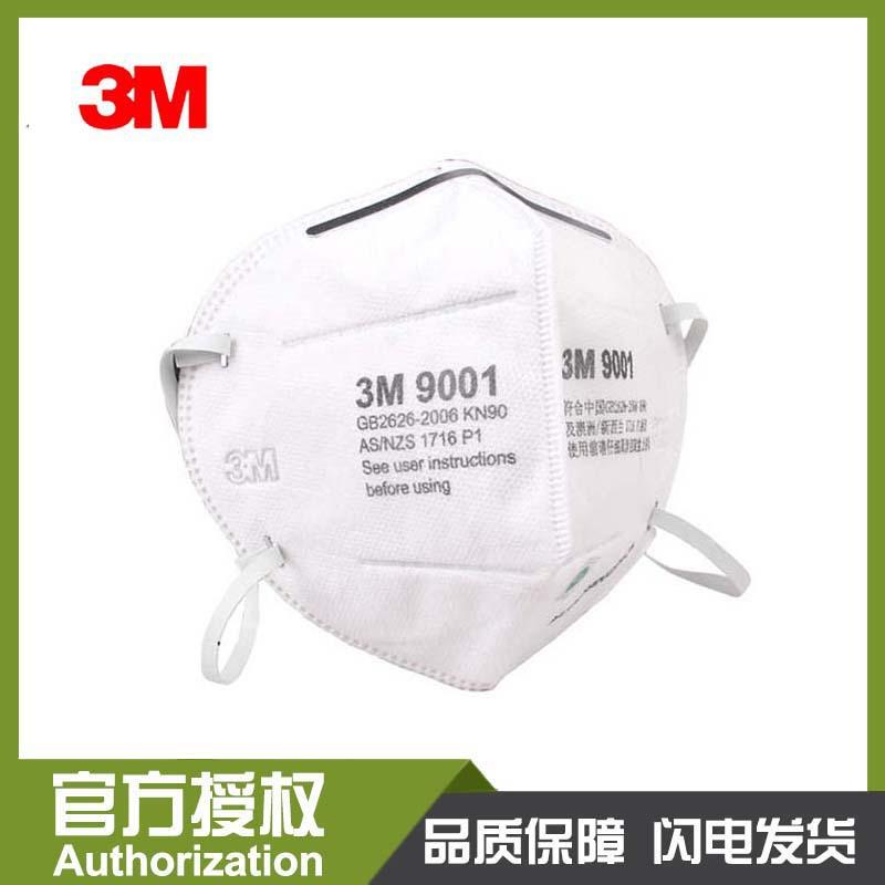 正品3M9001防尘口罩 KN90折叠式防雾霾PM2骑行口罩防颗粒物
