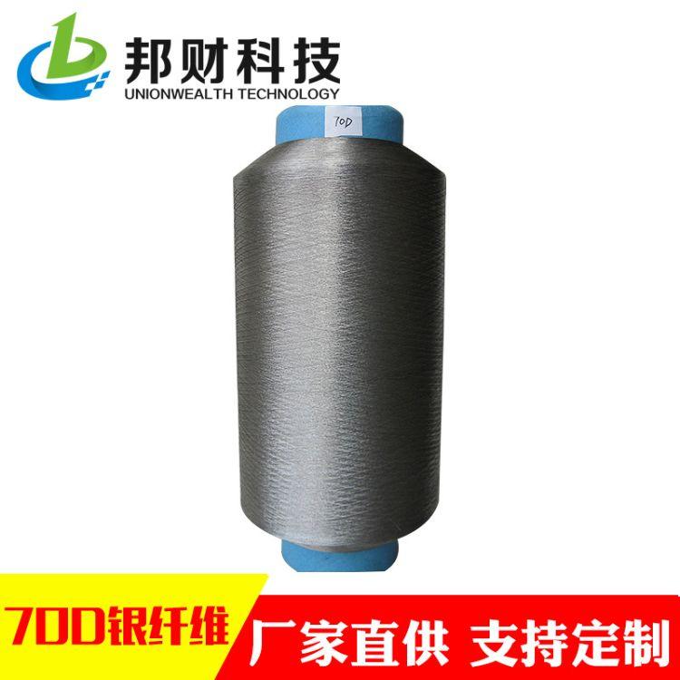 厂家直销 70D银纤维 镀银纤维导电丝可定制多规格可选
