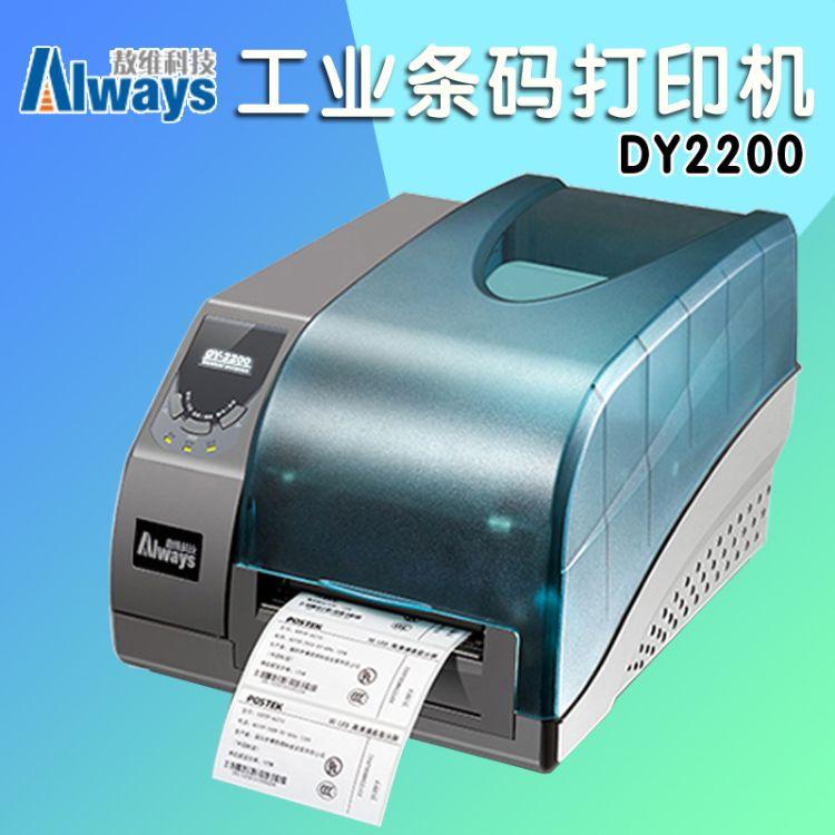 敖維DY2200條碼珠寶標簽碳帶打印機水洗嘜不干膠二維碼貼紙面單機