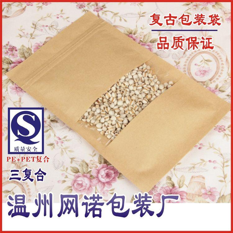 14*22 牛皮纸开窗自封袋 食品包装袋 夹链袋 平底 干果 双面28丝