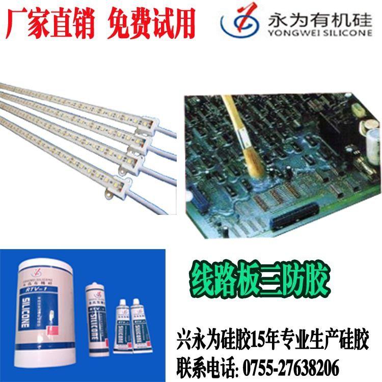 线路板防水胶 三防胶 rtv导热电子披覆硅胶 兴永为硅胶