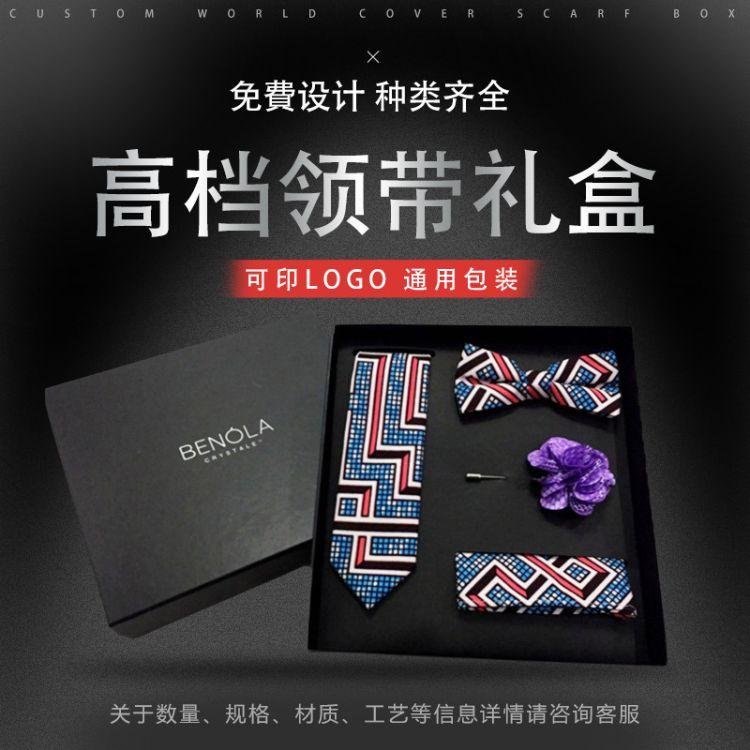包装盒生产厂家批发新款高档领带礼盒领结盒胸花手帕收纳盒定制做