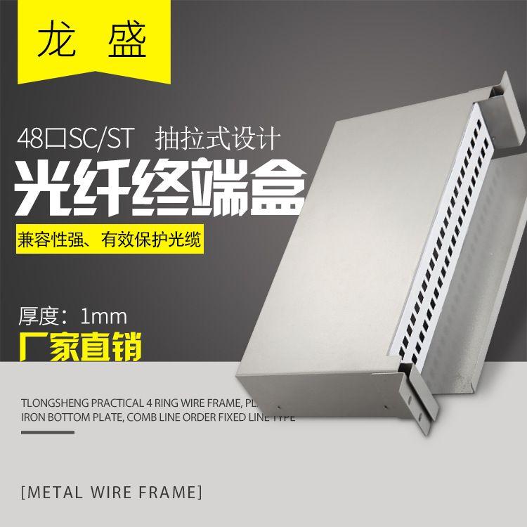 厂家直销2U48口拉抽式光纤盒 SC/ST电缆机架式终端盒 光纤接头盒