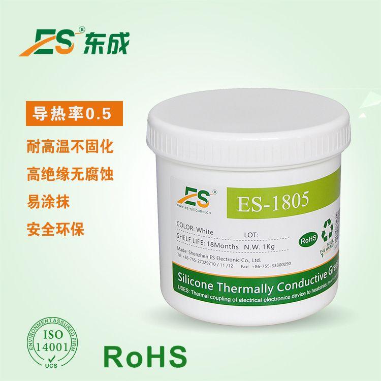 散热硅胶膏  ES1805导热硅脂 导热系数0.5
